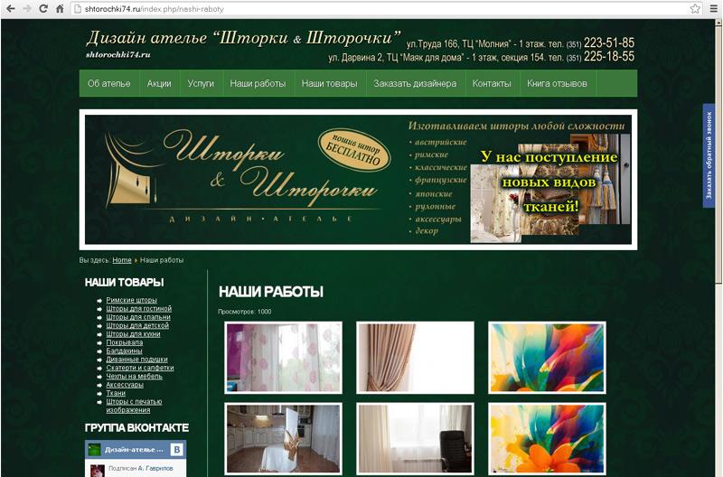 shtorochki74_ru.jpg
